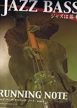 ジャズ・ベース・ランニング・ノート