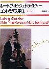 ルートヴィヒ・シュトライヒャー  コントラバス奏法(上)