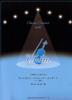 ヴァイオリン/クラシック・コンサート(CD・パート譜付)